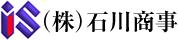株式会社 石川商事
